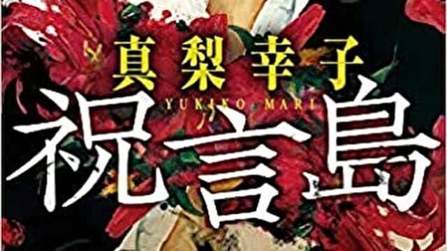 真梨幸子の祝言島という小説の表紙