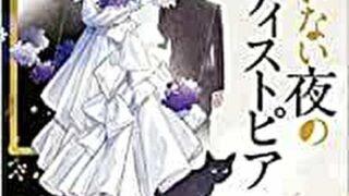 森晶磨の『黒猫のいない夜のディストピア』という小説の表紙
